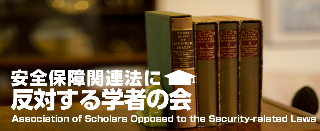 安全保障関連法に反対する学者の会_Association of Scholars Opposed to the Security-related Laws
